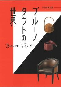特別展「ブルーノ・タウトの世界」